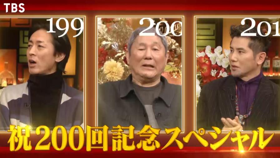 人生最高レストラン(ビートたけし)3月20日の無料動画や見逃し配信をフル視聴する方法!