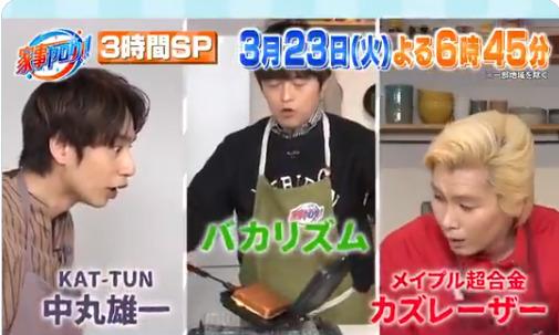 家事ヤロウ!!!(3月23日)の無料動画や見逃し配信をフル視聴する方法!