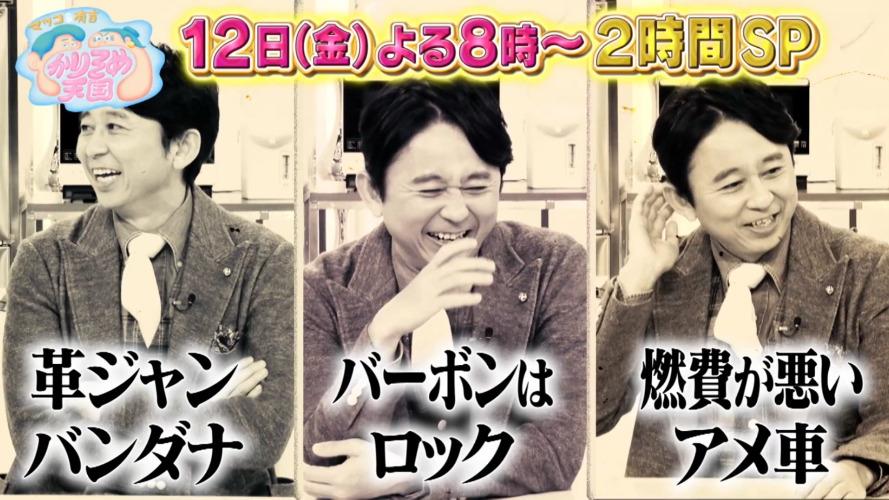 かりそめ天国SP(3月12日)の無料動画や見逃し配信をフル視聴する方法!