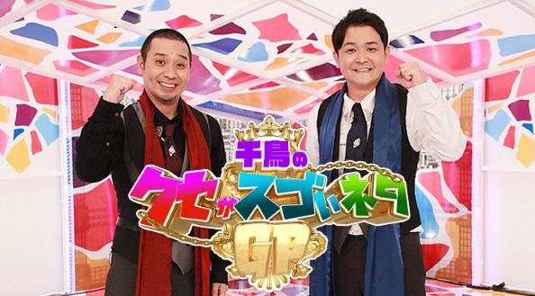 千鳥のクセがスゴいネタGP(3月11日)の無料動画や見逃し配信をフル視聴する方法!