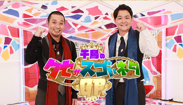 千鳥のクセがスゴいネタGP(4月1日)の無料動画や見逃し配信をフル視聴する方法!