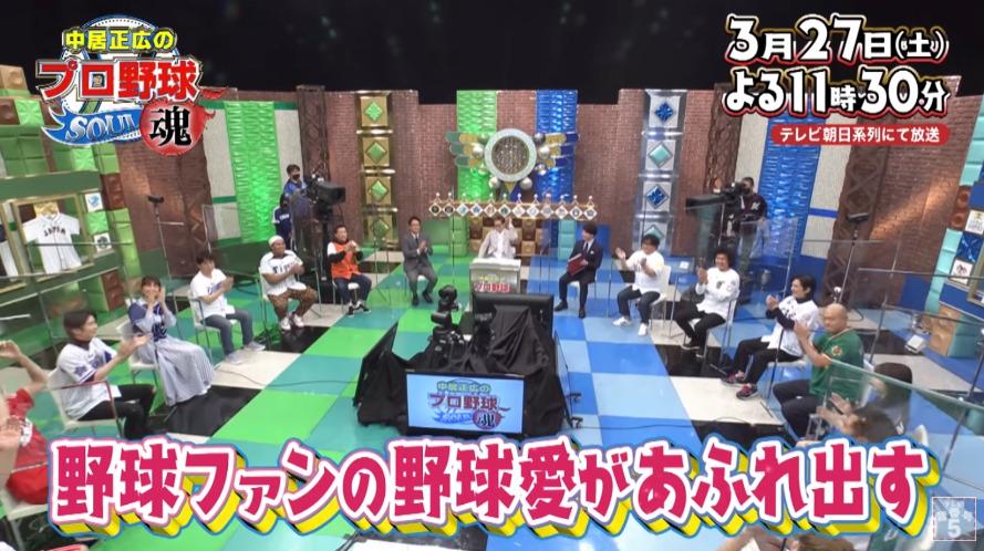 中居正広のプロ野球魂(3月27日)の無料動画や見逃し配信をフル視聴する方法!