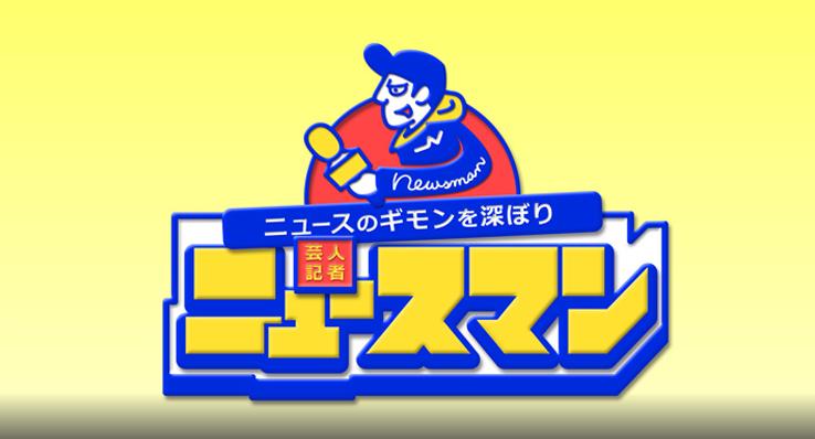 芸人記者ニュースマン(3月14日)の無料動画や見逃し配信をフル視聴する方法!