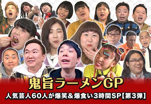 鬼旨ラーメンGP(3月24日)の無料動画や見逃し配信をフル視聴する方法!