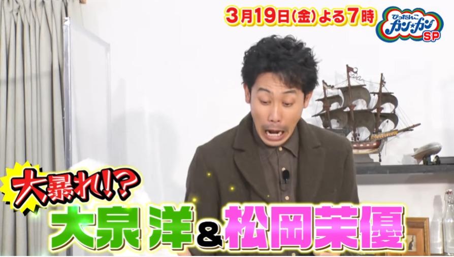 ぴったんこカンカン(大泉洋)3月19日の無料動画や見逃し配信をフル視聴する方法!