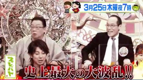 プレバト!!SP(3月25日)の無料動画や見逃し配信をフル視聴する方法!