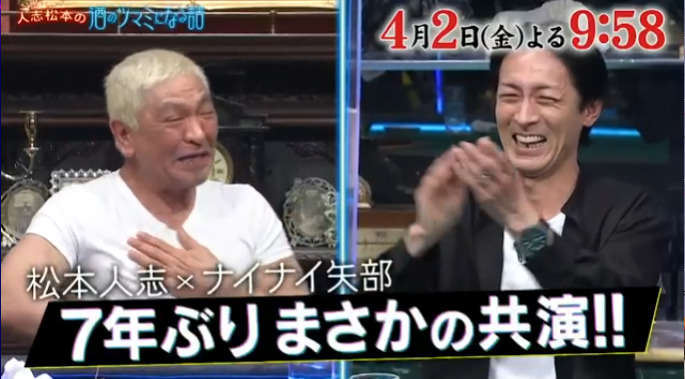 人志松本の酒のツマミになる話(4月2日)の無料動画や見逃し配信をフル視聴する方法!
