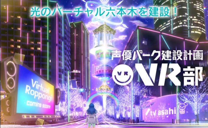 声優パーク建設計画VR部(3月28日)の無料動画や見逃し配信をフル視聴する方法!