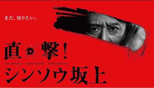 シンソウ坂上SP(3月25日)の無料動画や見逃し配信をフル視聴する方法!