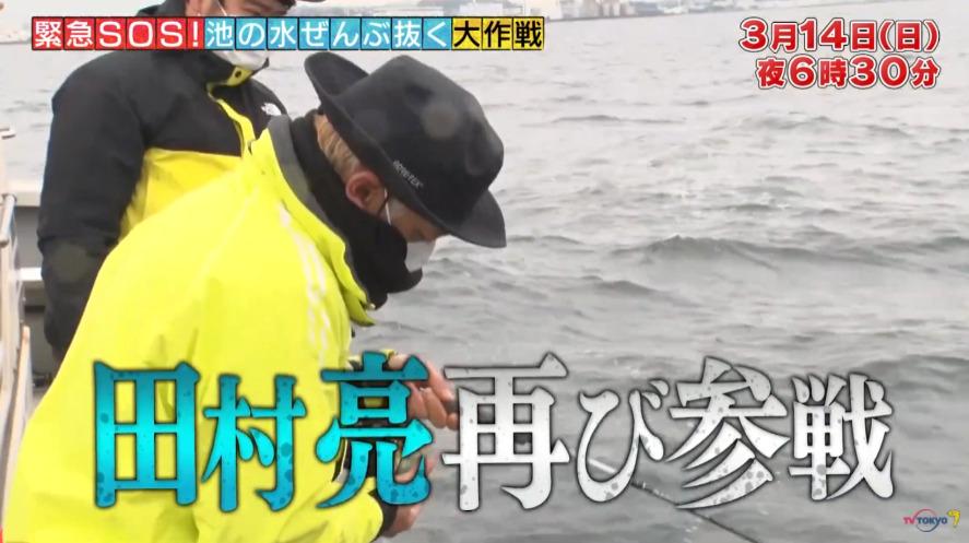 緊急SOS!池の水ぜんぶ抜く大作戦(3月14日)の無料動画や見逃し配信をフル視聴する方法!