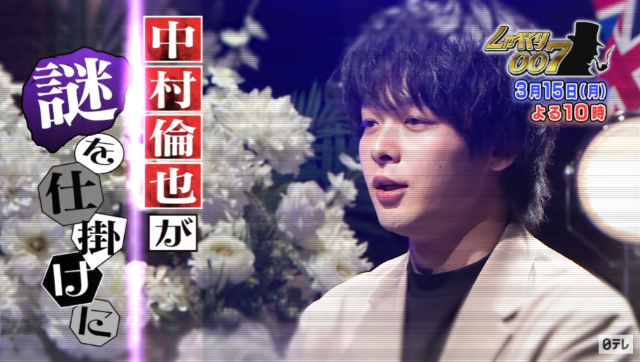 しゃべくり007(中村倫也)3月15日の無料動画や見逃し配信をフル視聴する方法!