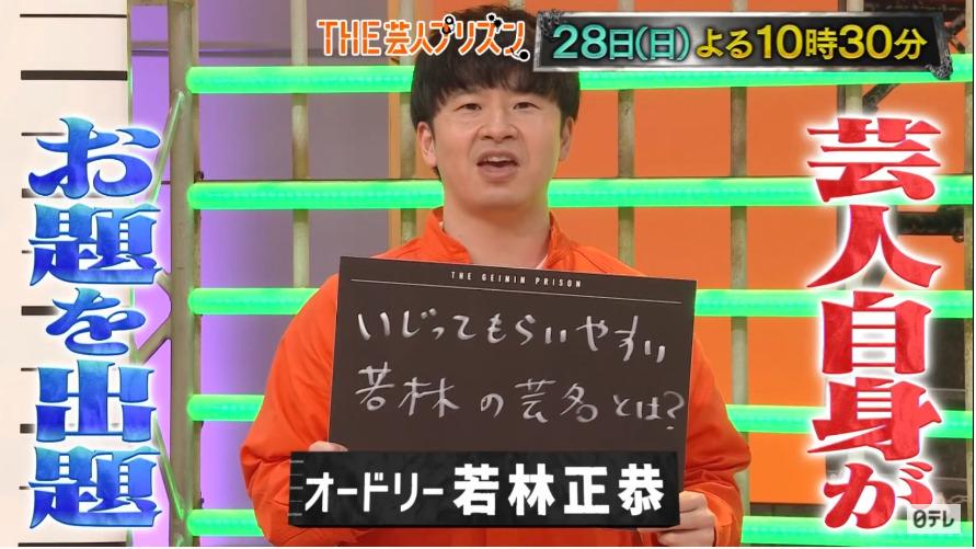 THE 芸人プリズン(3月28日)の無料動画や見逃し配信をフル視聴する方法!