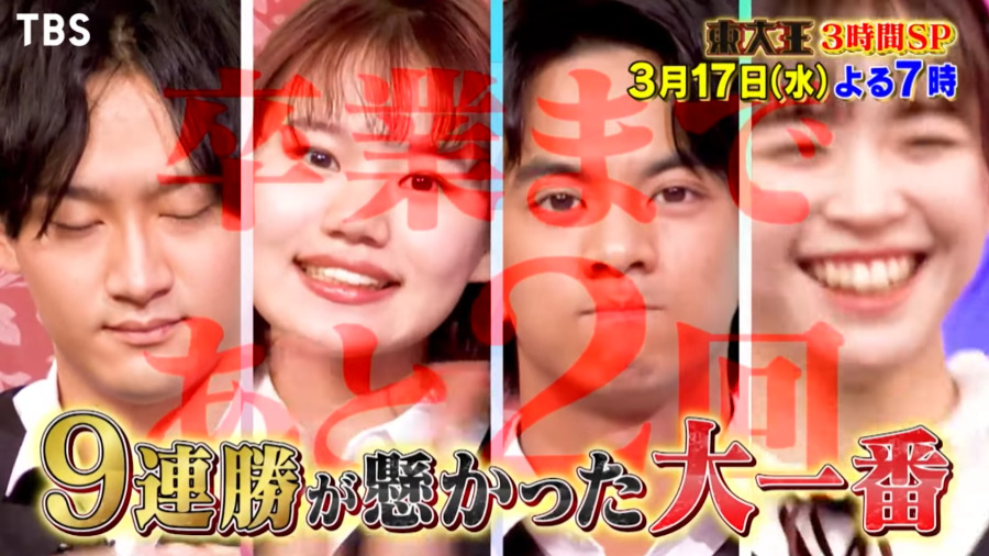 東大王SP(3月17日)の無料動画や見逃し配信をフル視聴する方法!
