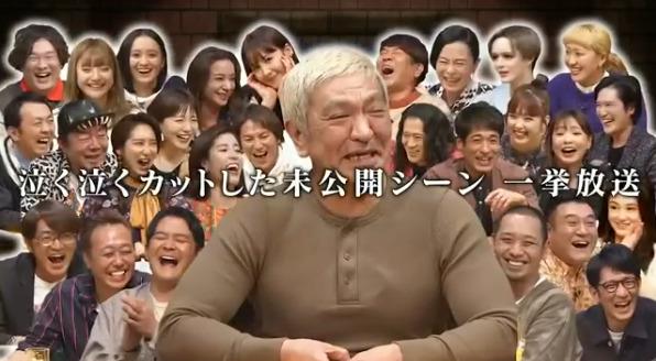 酒のツマミになる話(ダウンタウンなう)3月12日の無料動画や見逃し配信をフル視聴する方法!