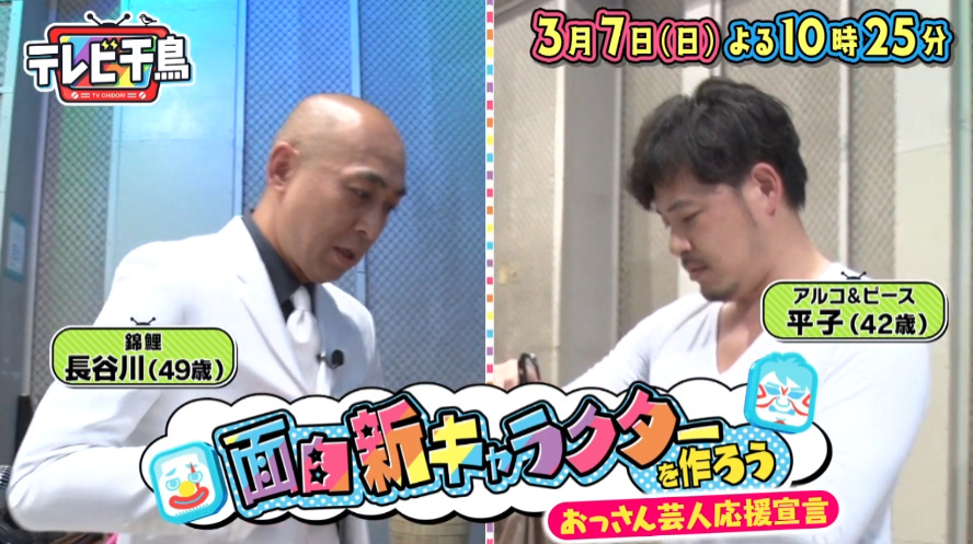 テレビ千鳥(3月7日)の無料動画や見逃し配信をフル視聴する方法!