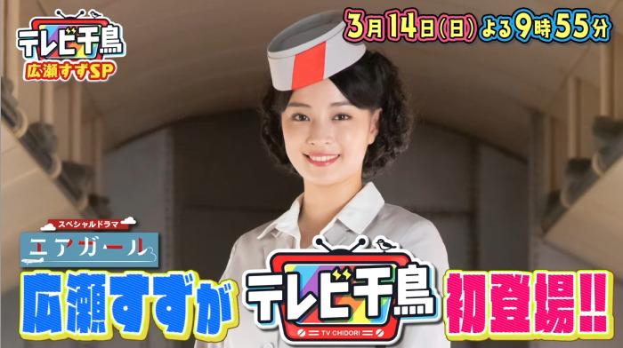 テレビ千鳥(広瀬すず)3月14日の無料動画や見逃し配信をフル視聴する方法!