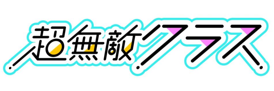 超無敵クラス2021(3月16日)の無料動画や見逃し配信をフル視聴する方法!