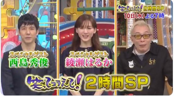 笑ってコラえてSP(綾瀬はるか)3月10日の無料動画や見逃し配信をフル視聴する方法!