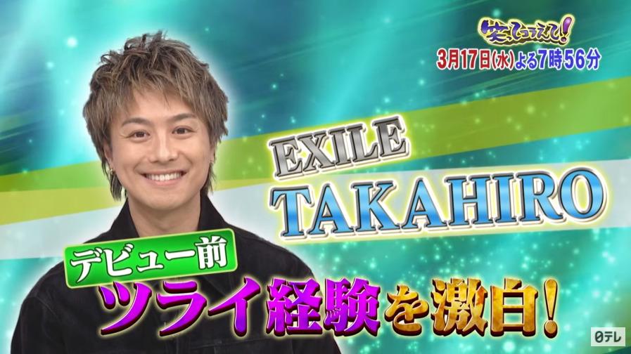 笑ってコラえて(TAKAHIRO)3月17日の無料動画や見逃し配信をフル視聴する方法!