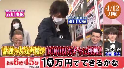 10万円でできるかな(4月12日)の無料動画や見逃し配信をフル視聴する方法!