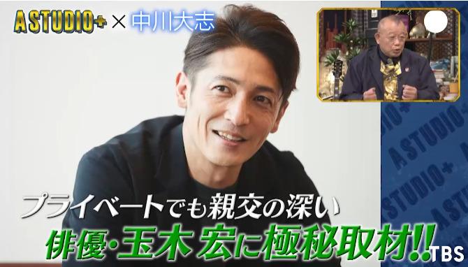 A-Studio+(中川大志)4月16日の無料動画や見逃し配信をフル視聴する方法!