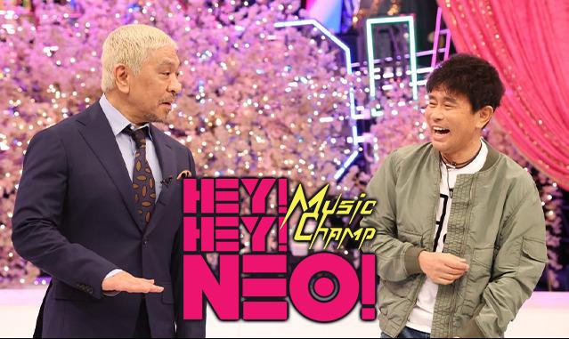 HEY!HEY!NEO! MUSIC CHAMP(4月10日)の無料動画や見逃し配信をフル視聴する方法!