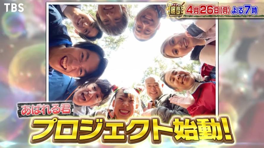アイアム冒険少年(4月26日)の無料動画や見逃し配信をフル視聴する方法!