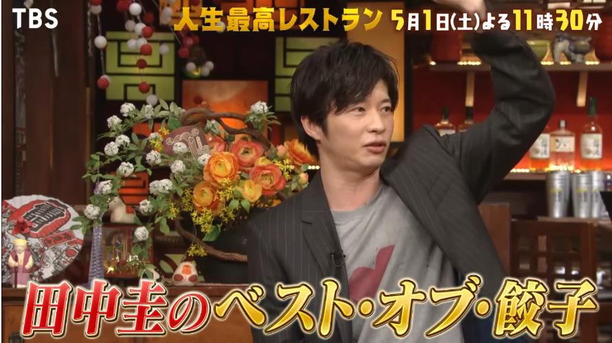 人生最高レストラン(田中圭)5月1日の無料動画や見逃し配信をフル視聴する方法!