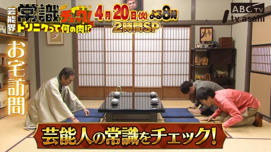 トリニクって何の肉!?(4月20日)の無料動画や見逃し配信をフル視聴する方法!