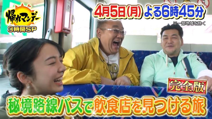 帰れマンデー見っけ隊!!(上白石萌音)4月5日の無料動画や見逃し配信をフル視聴する方法!
