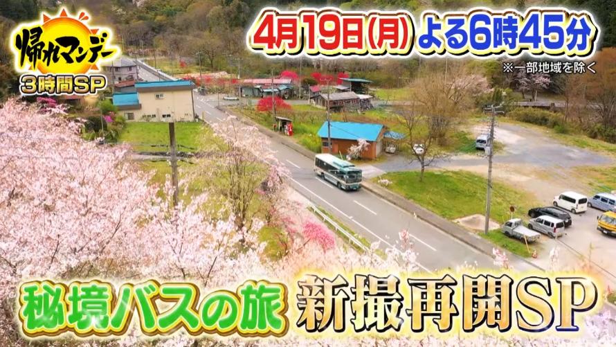 帰れマンデー見っけ隊!!(4月19日)の無料動画や見逃し配信をフル視聴する方法!