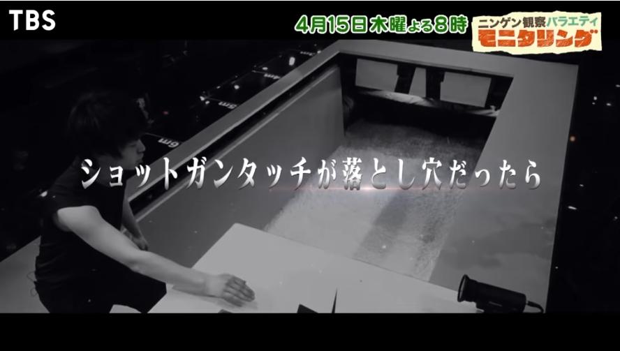 モニタリング(SnowMan)4月15日の無料動画や見逃し配信をフル視聴する方法!