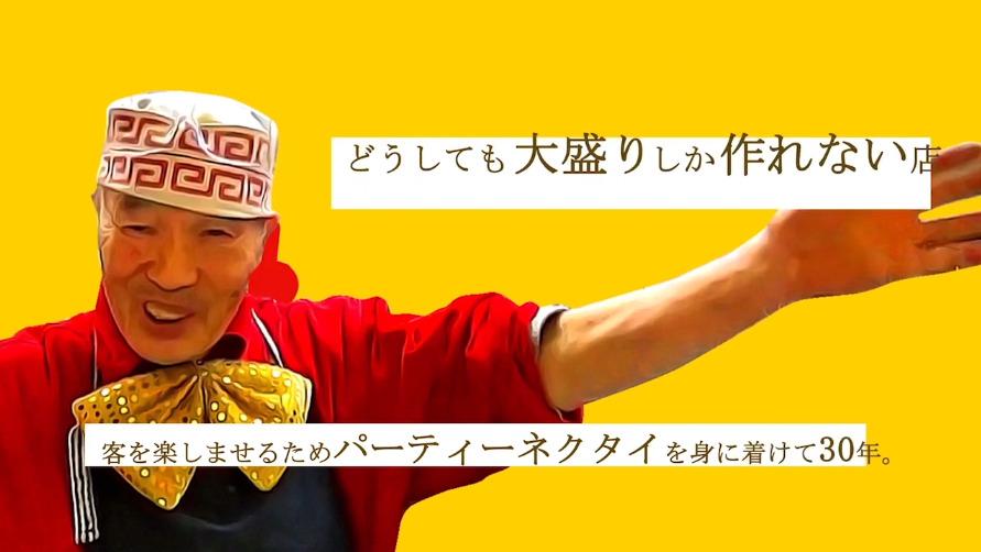 オモウマい店(4月13日)の無料動画や見逃し配信をフル視聴する方法!