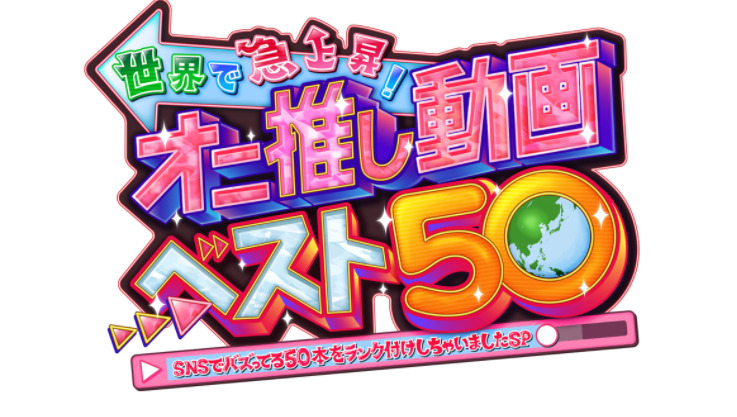 世界で急上昇!オニ推し動画ベスト50(4月28日)の無料動画や見逃し配信をフル視聴する方法!