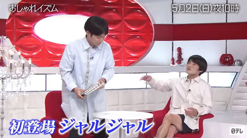 おしゃれイズム(ジャルジャル)5月2日の無料動画や見逃し配信をフル視聴する方法!