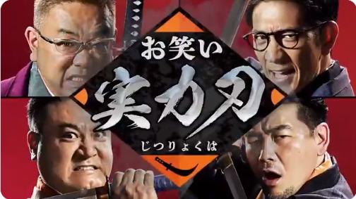 お笑い実力刃(4月28日)の無料動画や見逃し配信をフル視聴する方法!