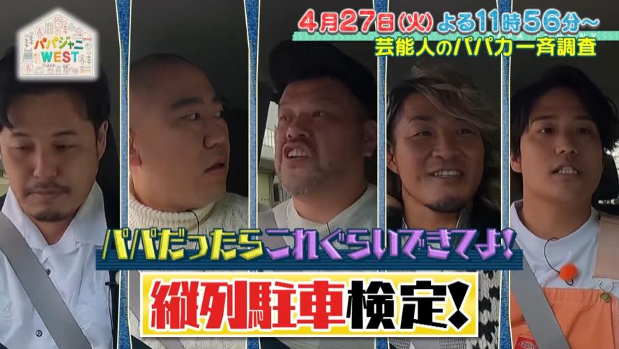 パパジャニWEST(4月27日)の無料動画や見逃し配信をフル視聴する方法!