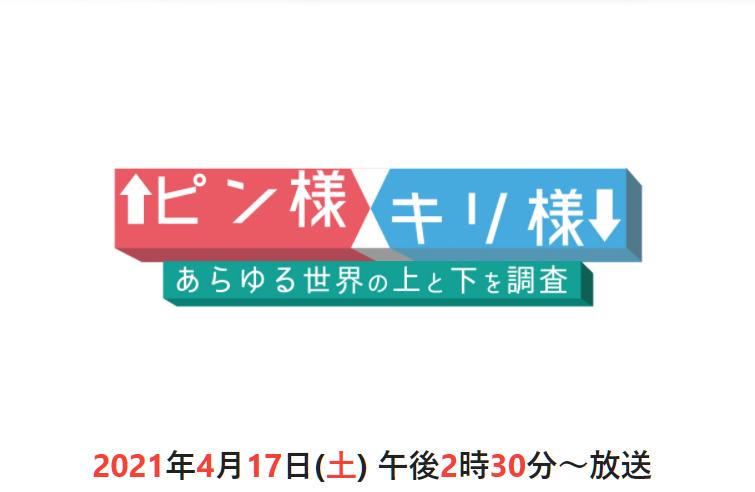 ピン様×キリ様(4月17日)の無料動画や見逃し配信をフル視聴する方法!