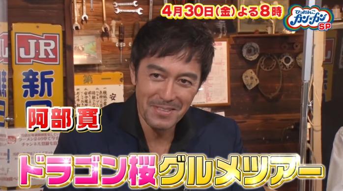 ぴったんこカン、カン(4月30日) の無料動画や見逃し配信をフル視聴する方法!