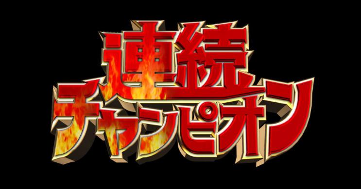 連続チャンピオン(4月25日)の無料動画や見逃し配信をフル視聴する方法!