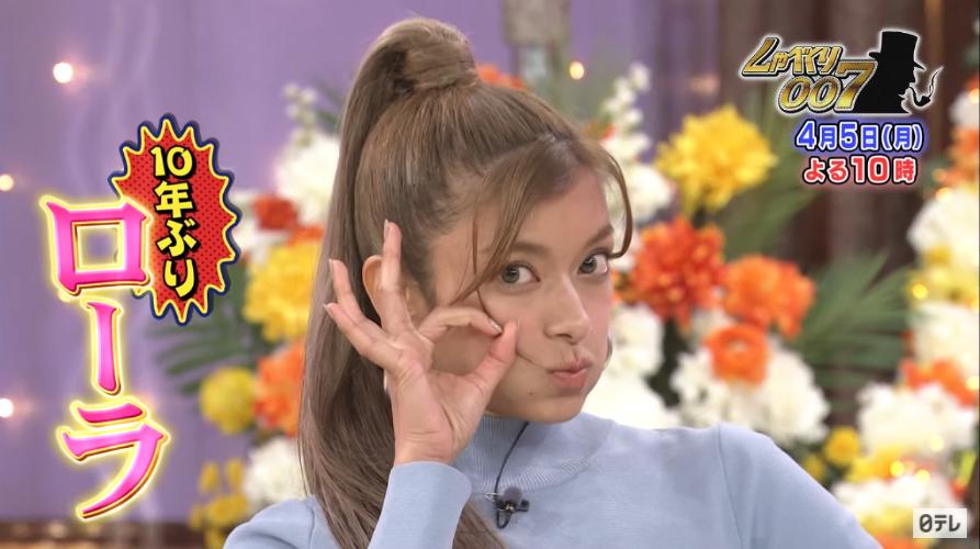 しゃべくり007(ローラ)4月5日の無料動画や見逃し配信をフル視聴する方法!
