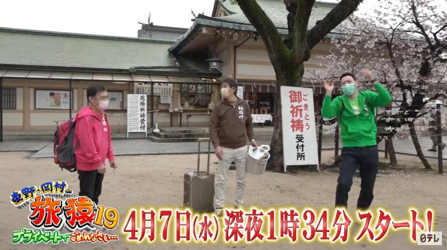 東野・岡村の旅猿(シーズン19)4月8日の無料動画や見逃し配信をフル視聴する方法!