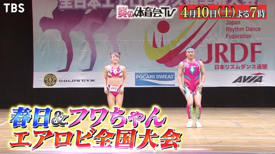 炎の体育会TV(4月10日)の無料動画や見逃し配信をフル視聴する方法!