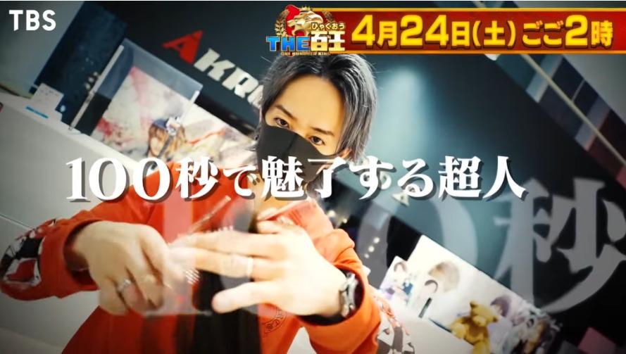 100秒クギヅケ動画SHOW(THE百王)4月24日の無料動画や見逃し配信をフル視聴する方法!