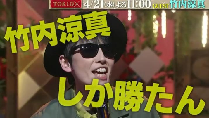 TOKIOカケル(竹内涼真)4月21日の無料動画や見逃し配信をフル視聴する方法!