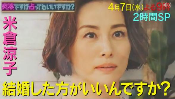 突然ですが占ってもいいですか?(米倉涼子)4月7日の無料動画や見逃し配信をフル視聴する方法!