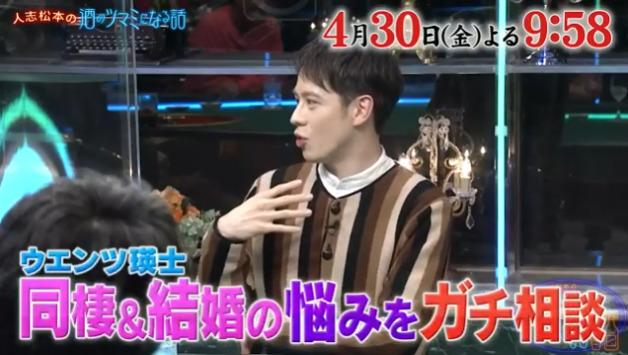 人志松本の酒のツマミになる話(4月30日)の無料動画や見逃し配信をフル視聴する方法!