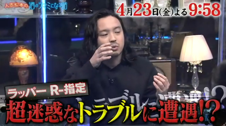 人志松本の酒のツマミになる話(4月23日)の無料動画や見逃し配信をフル視聴する方法!