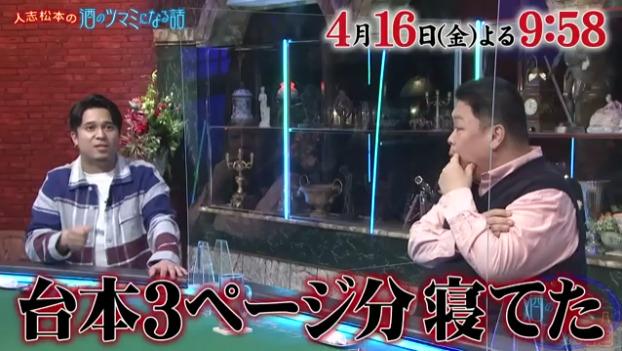 人志松本の酒のツマミになる話(4月16日)の無料動画や見逃し配信をフル視聴する方法!
