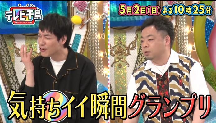テレビ千鳥(5月2日)の無料動画や見逃し配信をフル視聴する方法!